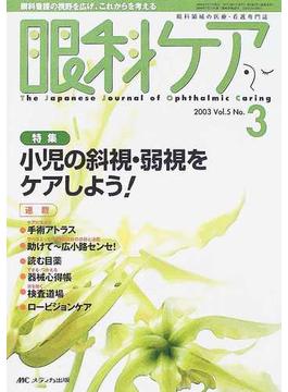 眼科ケア 眼科領域の医療・看護専門誌 第5巻3号 特集小児の斜視・弱視をケアしよう!