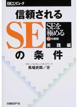 信頼されるSEの条件 SEを極める50の鉄則 実践編