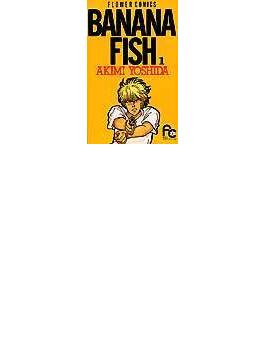 Banana fish 全19巻完結セット