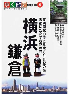 横浜・鎌倉 みなとみらい・中華街・山手・八景島・北鎌倉・小町通り・長谷・江の島