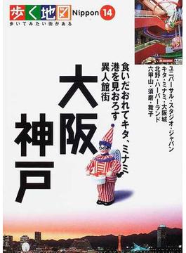 大阪・神戸 ユニバーサル・スタジオ・ジャパン・キタ・ミナミ・北野・ハーバーランド・六甲山・須磨・舞子