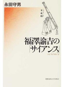 福沢諭吉の「サイアンス」