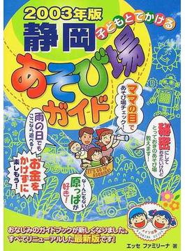子どもとでかける静岡あそび場ガイド 2003年版