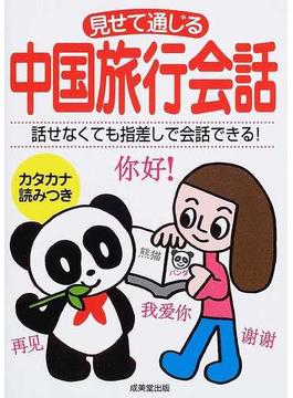 見せて通じる中国旅行会話 話せなくても指差しで会話できる! カタカナ読みつき