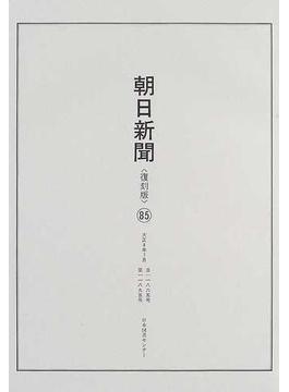 朝日新聞 復刻版 大正編85 大正8年7月