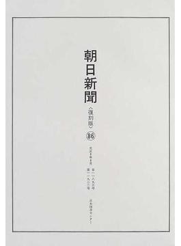朝日新聞 復刻版 大正編86 大正8年8月