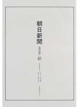 朝日新聞 復刻版 大正編87 大正8年9月