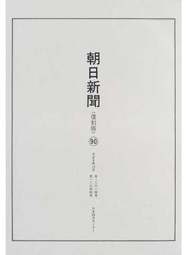 朝日新聞 復刻版 大正編90 大正8年12月