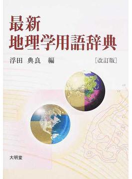 最新地理学用語辞典 改訂版