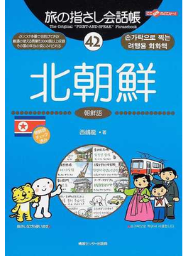 旅の指さし会話帳 42 北朝鮮