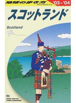 地球の歩き方 '03〜'04 A04 スコットランド