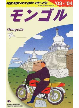地球の歩き方 '03〜'04 D14 モンゴル
