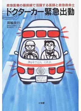 ドクターカー緊急出動 救急医療の最前線で活躍する医師と救急救命士