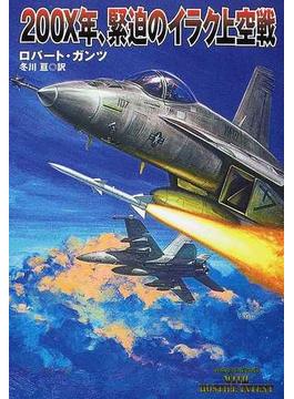 200X年、緊迫のイラク上空戦(扶桑社ミステリー)