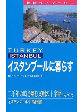 イスタンブールに暮らす Turkey Istanbul 二千年の時を刻む文明の十字路へようこそ イスタンブール生活図鑑