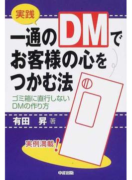 実践一通のDMでお客様の心をつかむ法 ゴミ箱に直行しないDMの作り方