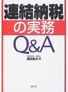 連結納税の実務Q&A