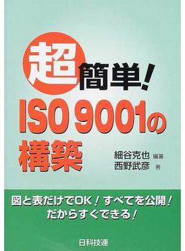 超簡単!ISO 9001の構築 図と表だけでOK!すべてを公開!だからすぐできる!