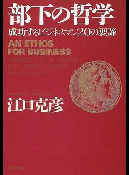 部下の哲学 成功するビジネスマン20の要諦(PHP文庫)