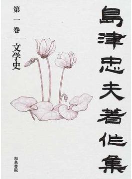 島津忠夫著作集 第1巻 文学史