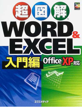 超図解Word & Excel 入門編