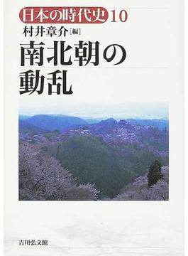 日本の時代史 10 南北朝の動乱