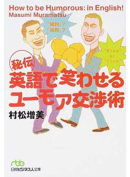 秘伝英語で笑わせるユーモア交渉術(日経ビジネス人文庫)