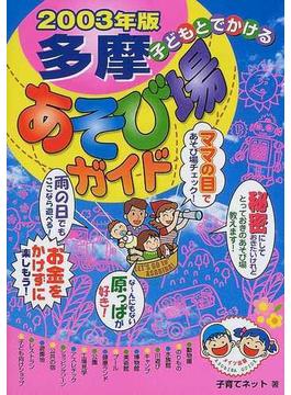 子どもとでかける多摩あそび場ガイド 2003年版