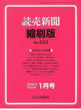 読売新聞縮刷版 2003−1