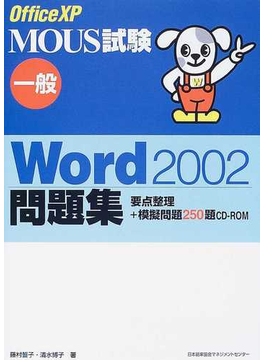 Office XP MOUS試験一般Word2002問題集 要点整理+模擬問題250題CD−ROM