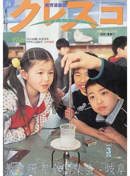 クレスコ 教育運動誌 No.24(2003年3月号) 教育研究全国集会in岐阜