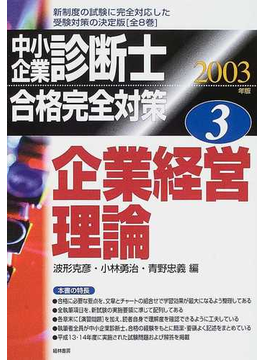 中小企業診断士合格完全対策 2003年版3 企業経営理論