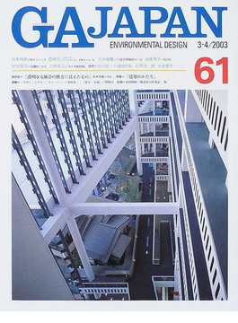 GA Japan Environmental design 61(2003/3−4)