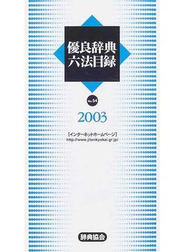 優良辞典・六法目録 No.54(2003年版)