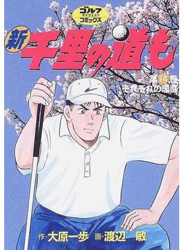 新千里の道も 第14巻 (ゴルフダイジェストコミックス)(ゴルフダイジェストコミックス)