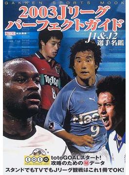 Jリーグパーフェクトガイド 2003 J1&J2選手名鑑 totoGOALスタート!攻略のための㊙データ