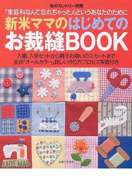 新米ママのはじめてのお裁縫BOOK 「家庭科なんて忘れちゃった!」というあなたのために