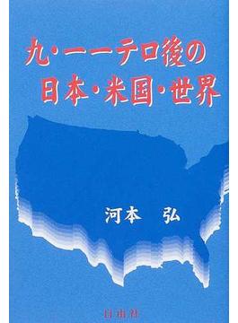 九・一一テロ後の日本・米国・世界