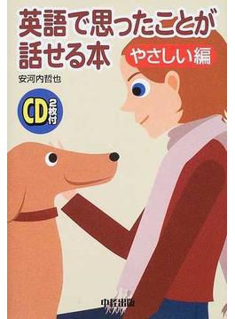英語で思ったことが話せる本 やさしい編