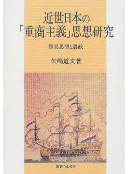 近世日本の「重商主義」思想研究 貿易思想と農政