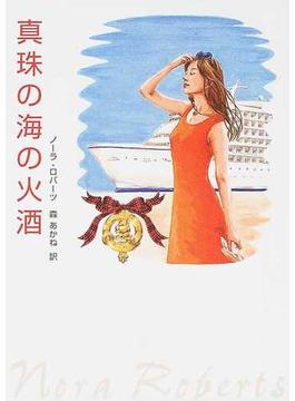 真珠の海の火酒(MIRA文庫)