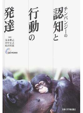 チンパンジーの認知と行動の発達