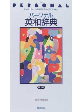 パーソナル英和辞典 第2版