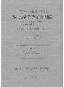 ハイデッガー全集 第79巻 ブレーメン講演とフライブルク講演