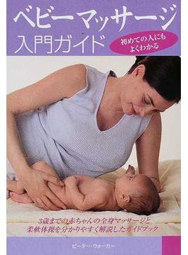 ベビーマッサージ入門ガイド 初めての人にもよくわかる 3歳までの赤ちゃんの全身マッサージと柔軟体操を分かりやすく解説したガイドブック