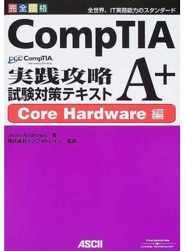 CompTIA A+実践攻略試験対策テキスト 完全合格 全世界、IT実務能力のスタンダード Core hardware編