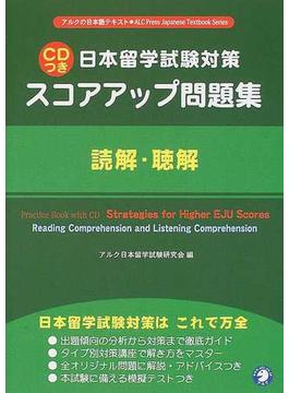 日本留学試験対策スコアアップ問題集読解・聴解