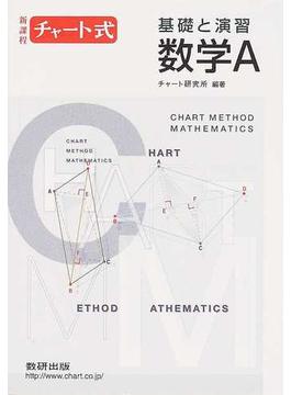 基礎と演習数学A 新課程