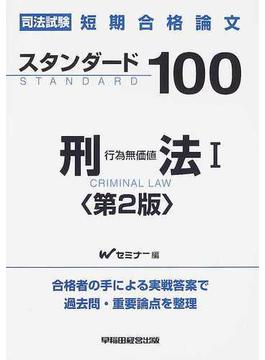 司法試験短期合格論文スタンダード100刑法 第2版 1 行為無価値