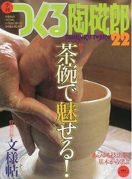 つくる陶磁郎 やきものづくりの、いろはにほへと 22 特集・茶碗で魅せる!(双葉社スーパームック)